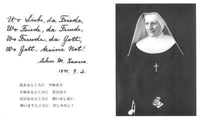 修道女クサベラ・レーメ