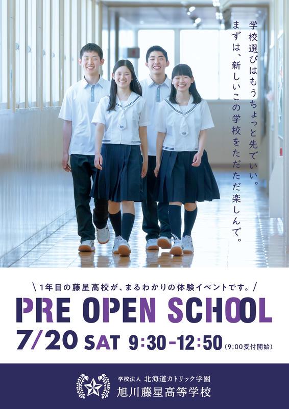 お知らせ - 旭川藤星高等学校