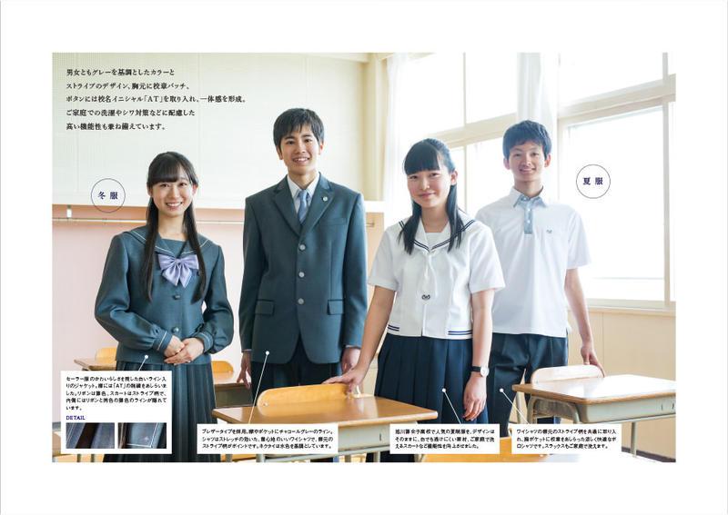 旭川藤女子高等学校 ウェブサイト