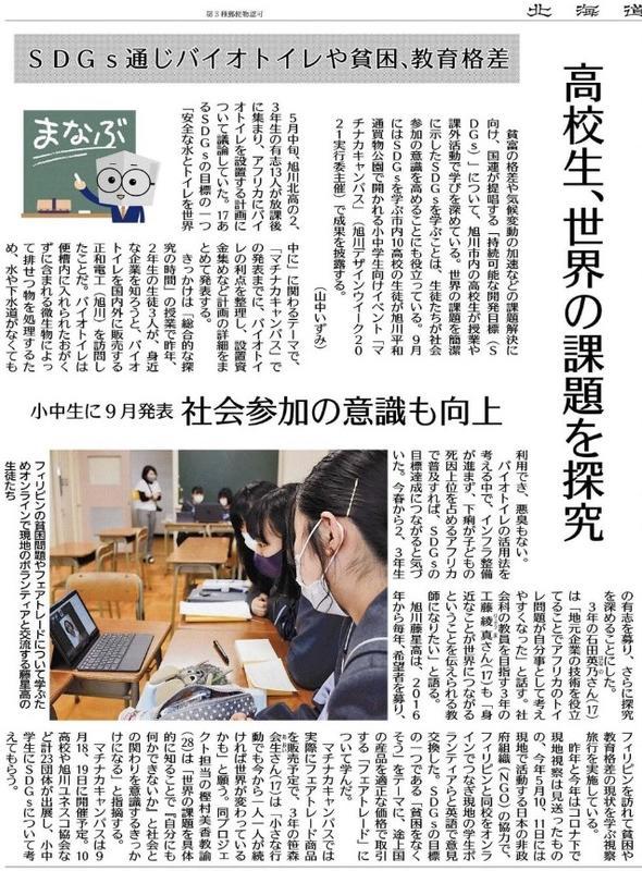北海道新聞社許諾D2105-2205-00023773