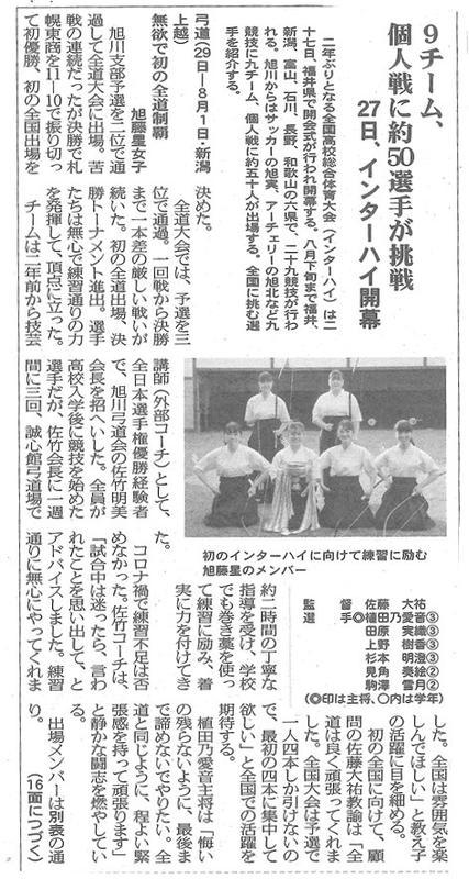 2021_07_27_あさひかわ新聞_弓道部インターハイ