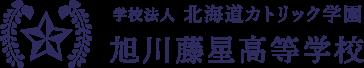 学校法人 北海道カトリック学園 旭川藤星高等学校